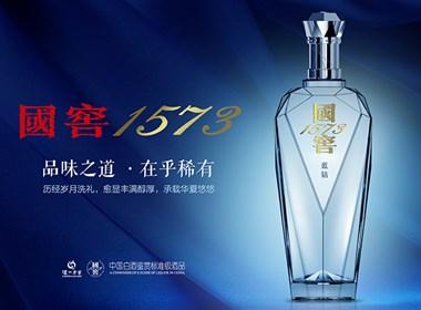 国窖蓝钻酒瓶包装设计—鲸奇创意