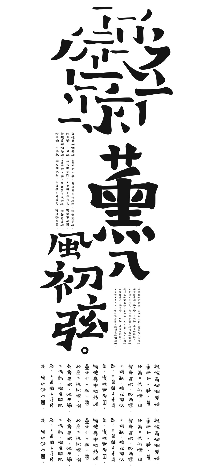 阮郎归初夏/字體實驗