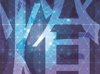 广州2013国际灯光节——广州美术学院展厅海报形象设计