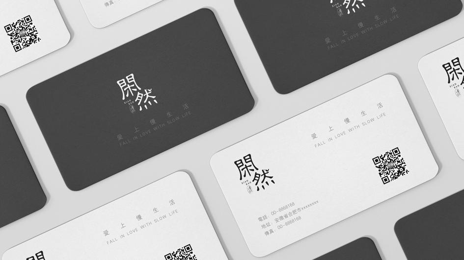 闲然-字体logo设计