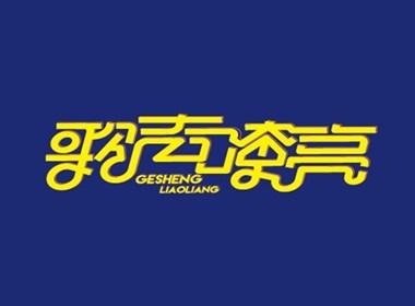 余坤字体设计 第五篇