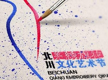 绵阳新生代品牌创意设计:北川羌绣旗袍艺术节logo设计
