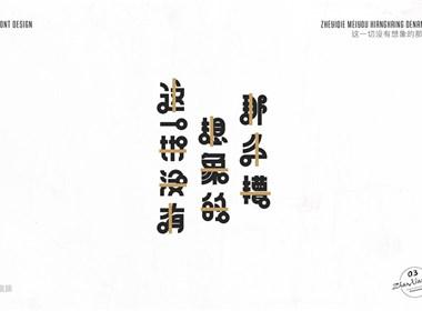 战祥阁-字体集-第三次