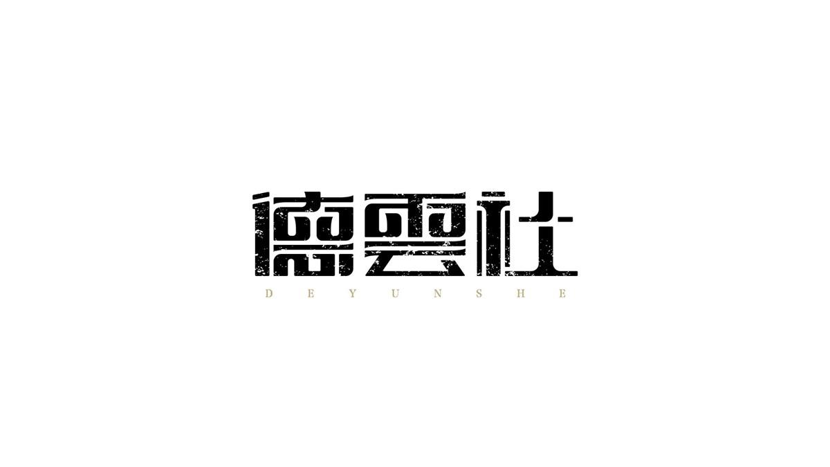 近期一些字体设计、
