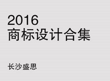 2016盛思logo设计