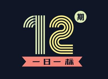 一日一标 012 JianDesign