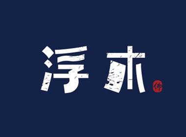 字体设计/夕泽