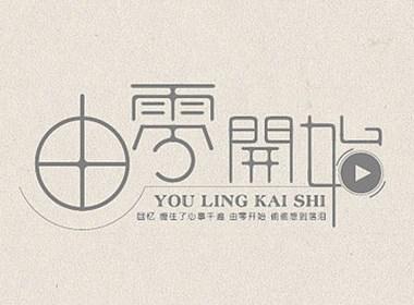 字体设计-夕泽