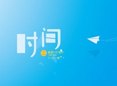 字體設計5期/夕泽