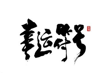 陈飞字体设计-书法篇