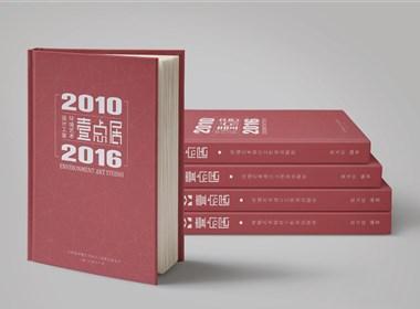 《壹点居环境艺术设计工作室》——书籍排版设计
