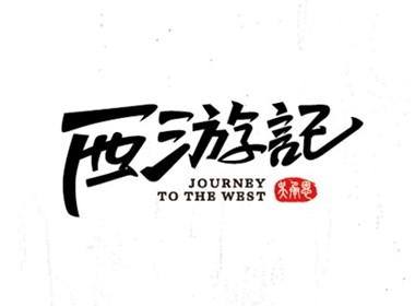 《陈和》西游记人名字体设计