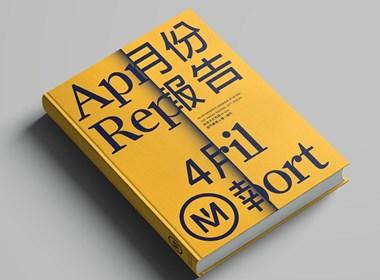 Macau News 澳门新闻品牌设计