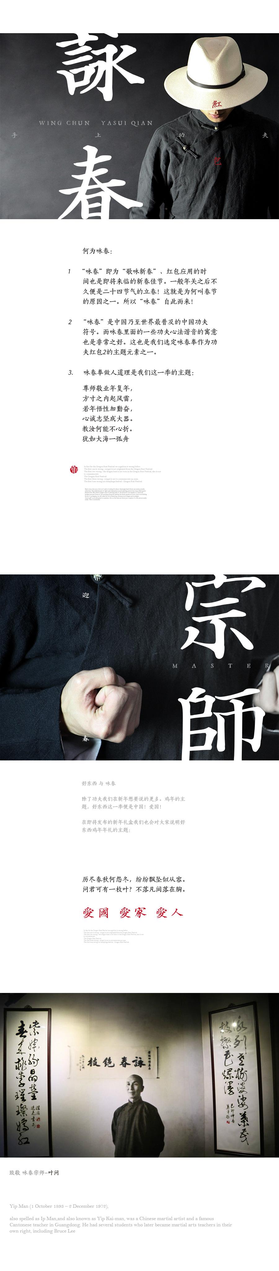 手上功夫-咏春红包