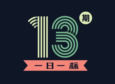 一日一标 013 JianDesign