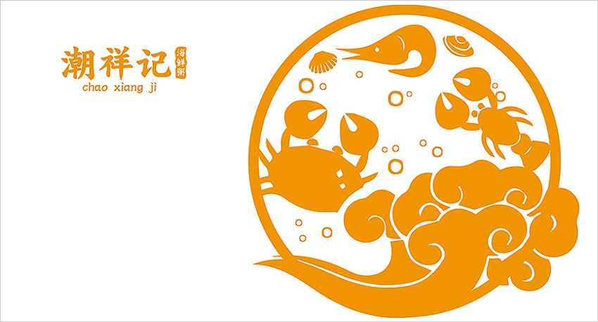 海鲜砂锅粥logo设计 海鲜砂锅粥vi设计 餐饮logo设计