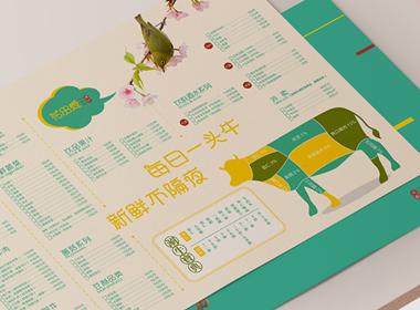 花田煮-高颜值文艺餐饮品牌形象设计