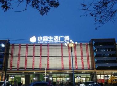郑州君鹏装饰工程有限公司设计装修安阳水冶水晶超市