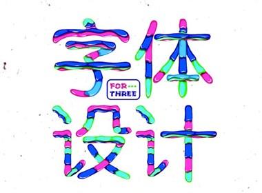 字体设计第三波