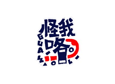 三儿,手绘字体——《常用词作品集》