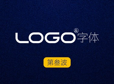 【LOGO & 字体设计】第3波~