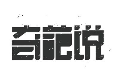 字说字画(二)