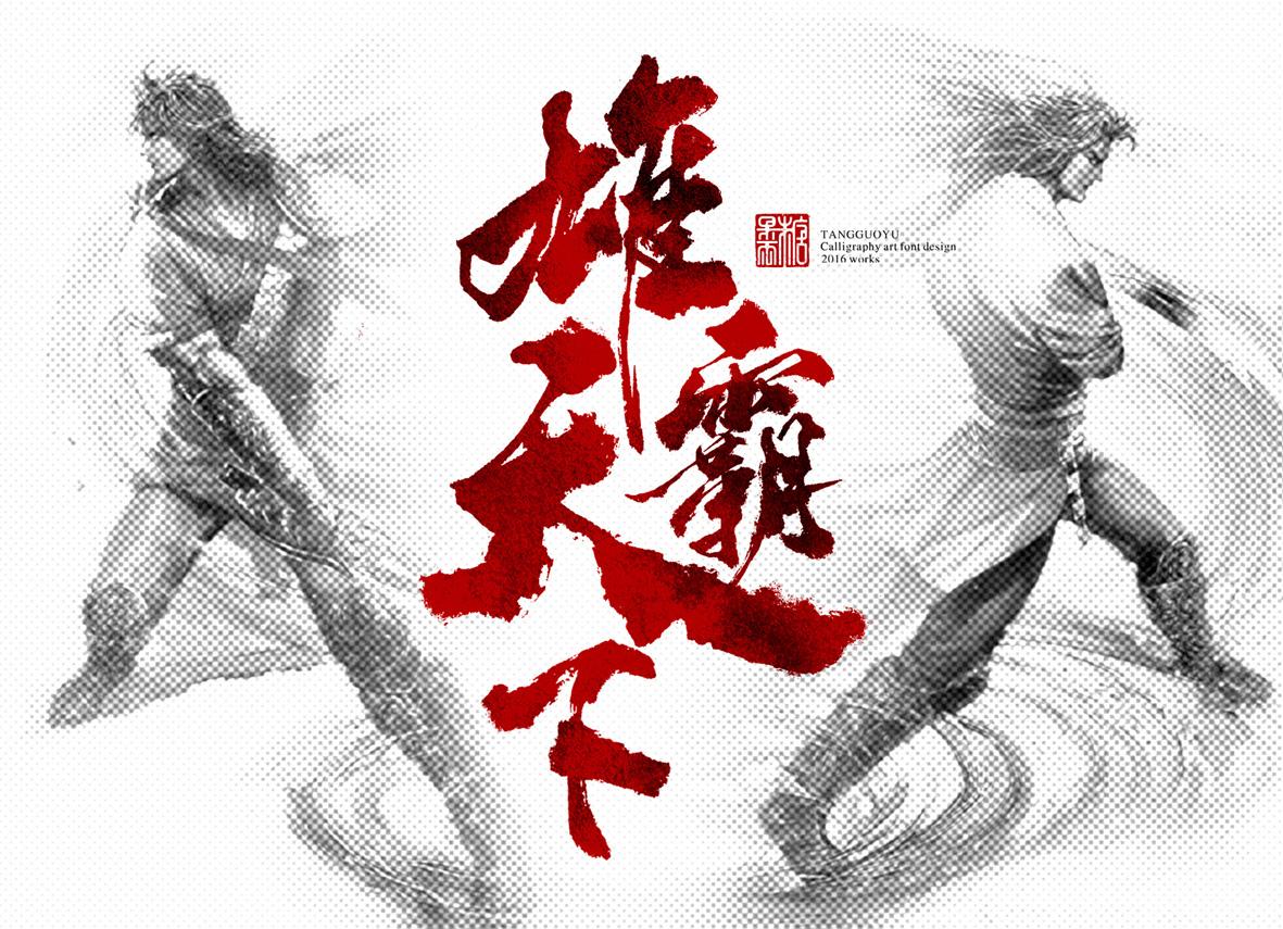 12月份书法字体贰(重写香港经典老电影名)