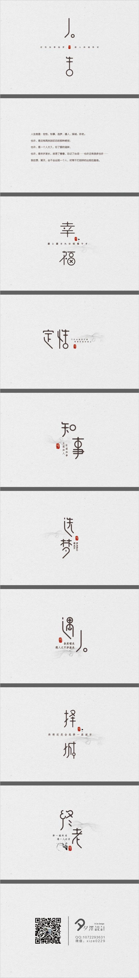 字體設計7期/Jesse`夕泽