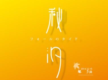 字體設計6期/Jesse`夕泽