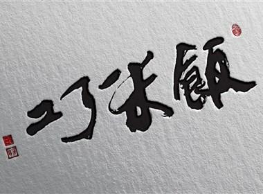 """遂宁""""巧米饭""""品牌设计"""