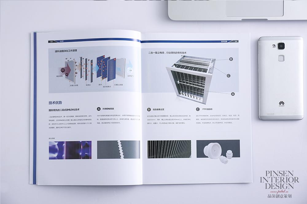 深圳速科环保科技展会画册设计-品深设计作品