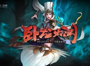 游戏专题 网页设计