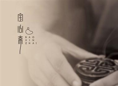 宝心斋(檀香、沉香)LOGO|辛未设计