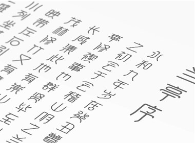 字體設計8期/兰亭序/夕泽