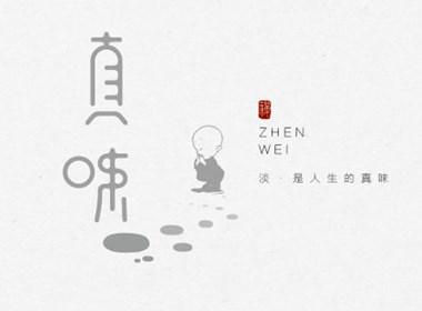 字体设计9期/淡/夕泽