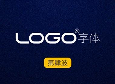 【LOGO & 字体设计】第4波~