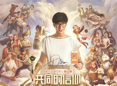 腾讯动漫:薛之谦史上最疯狂的广告