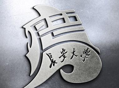 长安大学-政治与行政学院LOGO设计 X 张晓宁