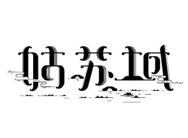 字體設計12期/夕澤