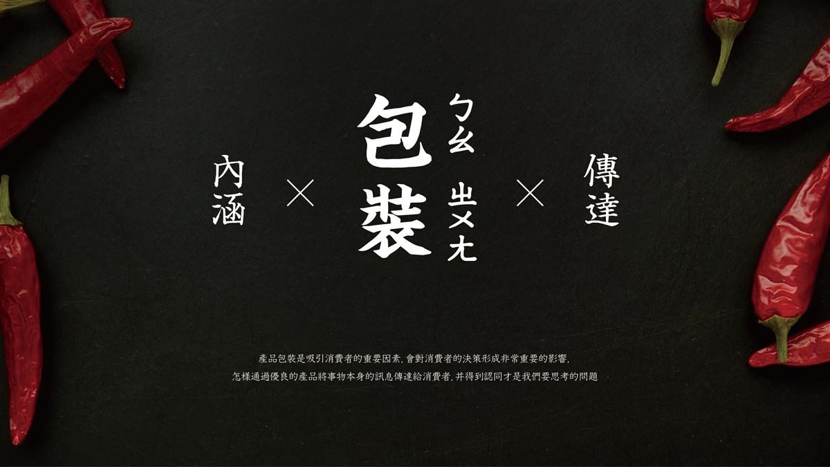 食品包装设计by心铭舍