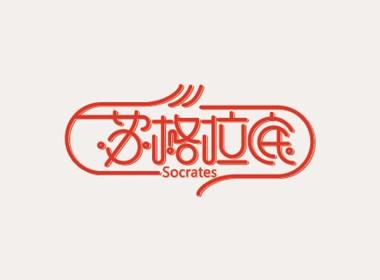 余坤字体设计第八篇
