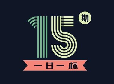 一日一标 015 JianDesign