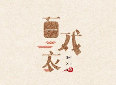 字體設計14期/古风/夕澤