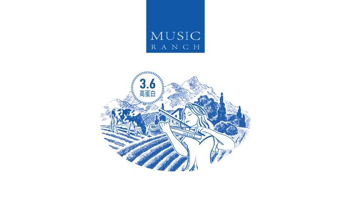 音乐牧场高端纯牛奶包装设计,北京牛奶包装设计,北京纯奶包装设计,牛奶包装设计