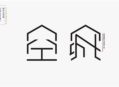 【原创字体设计】年度精选四