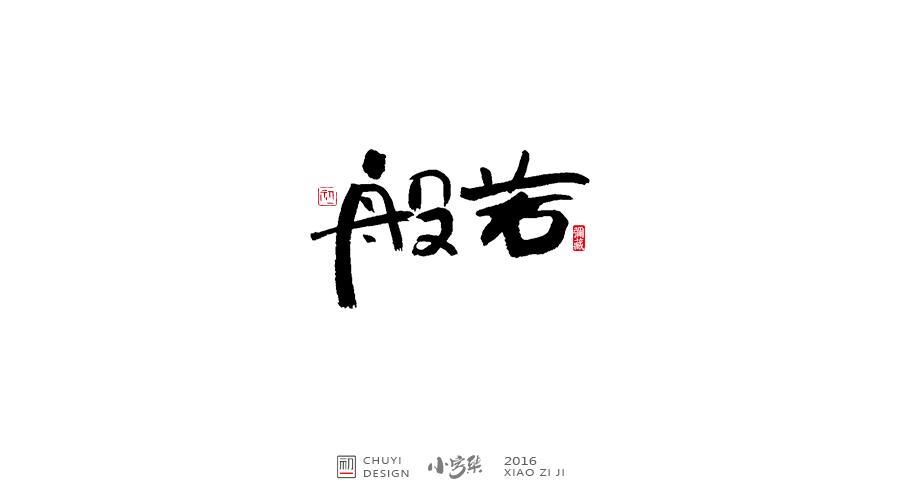 2016小字集汇总