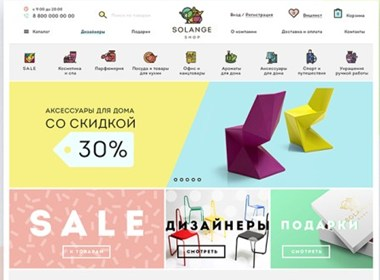 Solange的网上商城设计