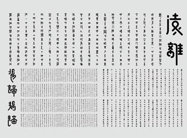 字体设计15期/Jesse`夕泽