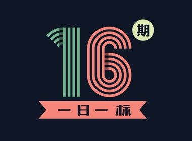 一日一标 016 JianDesign