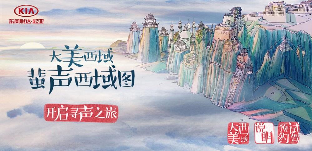 手绘插画《蜚声西域图长卷 》:东风悦达起亚 创意h5网站